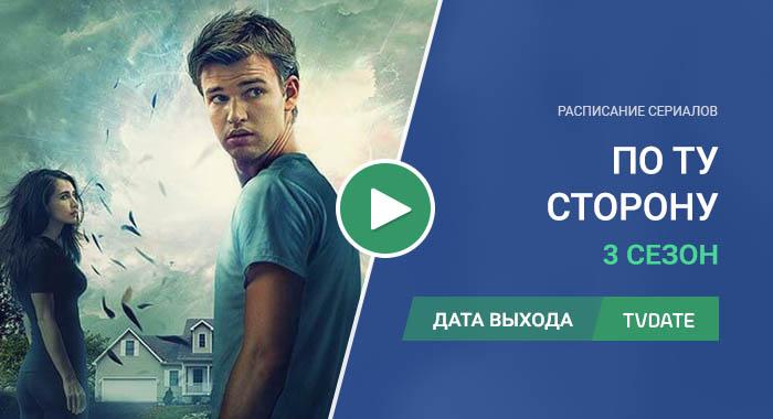 Видео про 3 сезон сериала По ту сторону