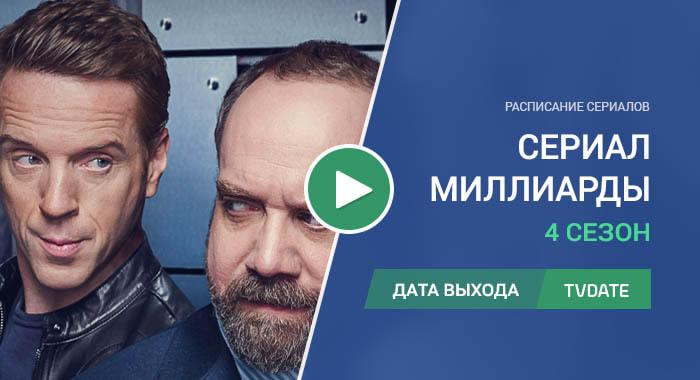Видео про 4 сезон сериала Миллиарды