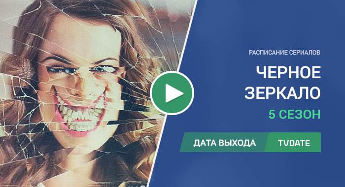 Видео про 5 сезон сериала Черное зеркало