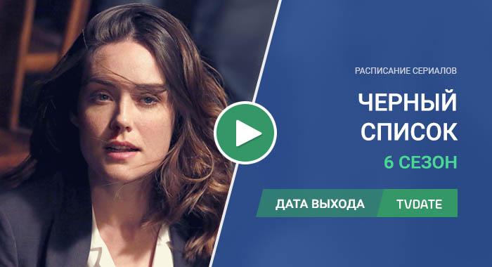 Видео про 6 сезон сериала Черный список