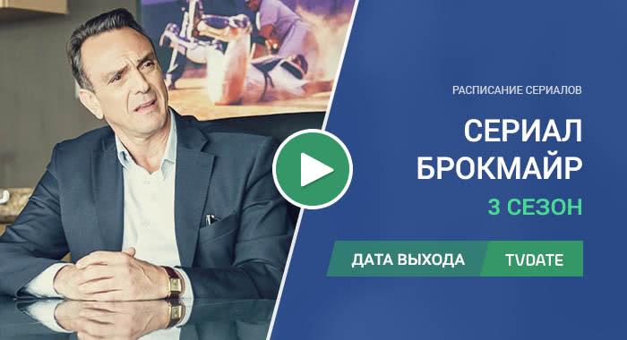 Видео про 3 сезон сериала Брокмайр