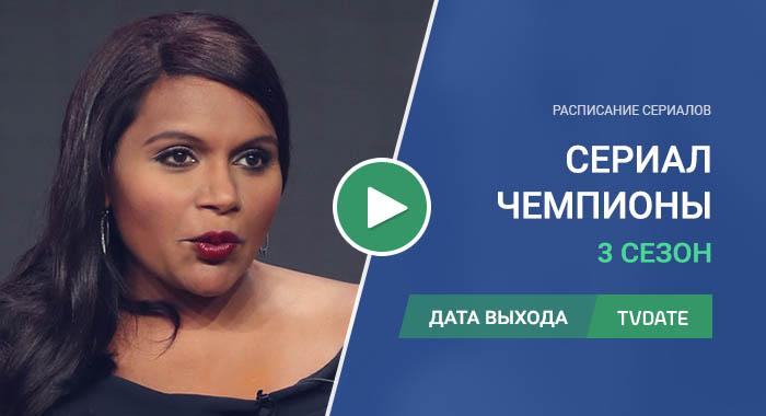Видео про 3 сезон сериала Чемпионы