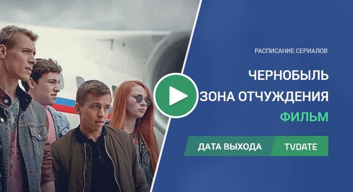 Видео про 1 сезон сериала Чернобыль: Зона отчуждения