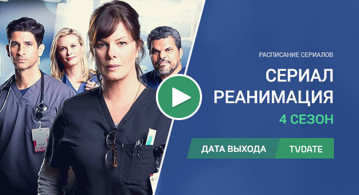 Видео про 4 сезон сериала Реанимация