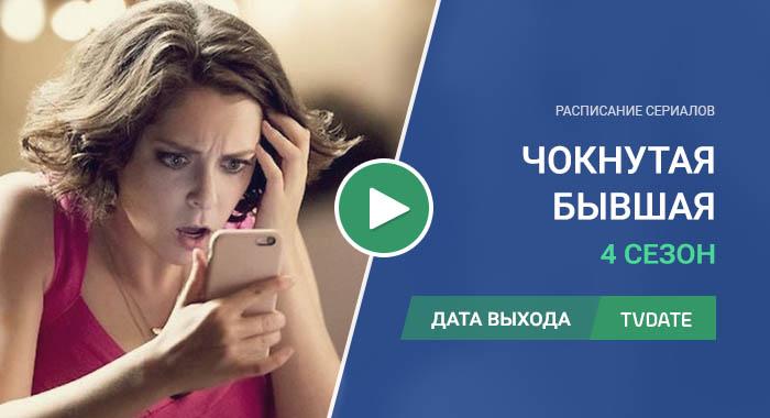 Видео про 4 сезон сериала Чокнутая бывшая