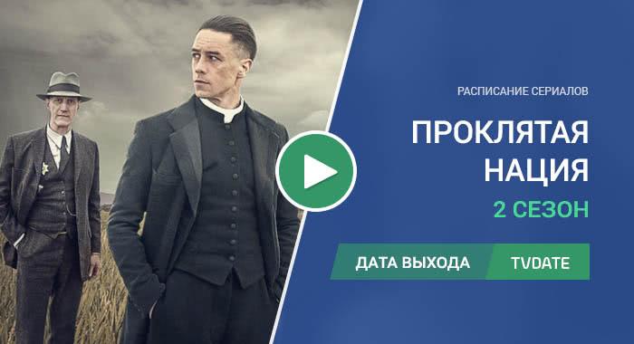 Видео про 2 сезон сериала Проклятая нация