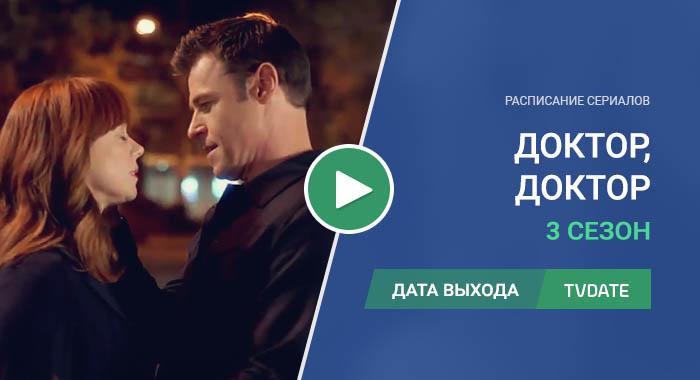 Видео про 3 сезон сериала Доктор, доктор