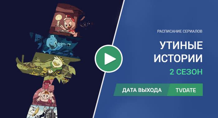 Видео про 2 сезон сериала Утиные истории