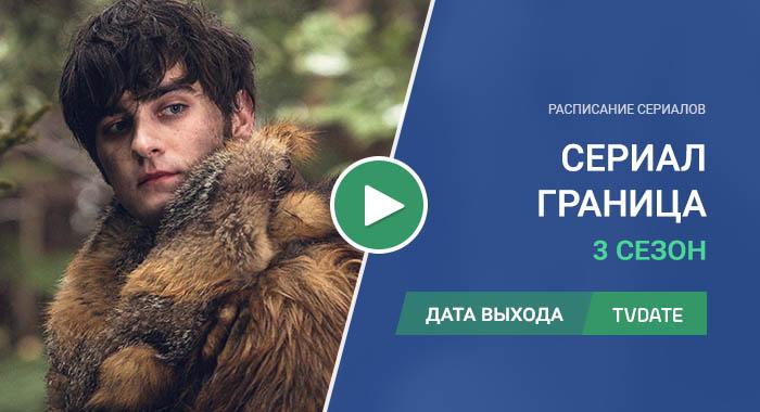 Видео про 3 сезон сериала Граница