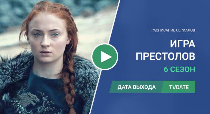 Видео про 6 сезон сериала Игра Престолов