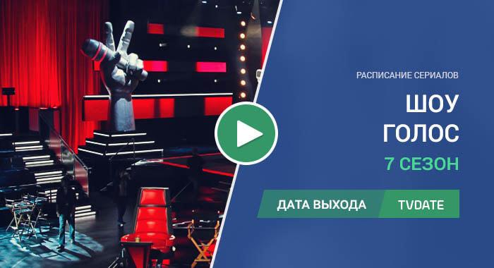 Видео про 7 сезон сериала Голос