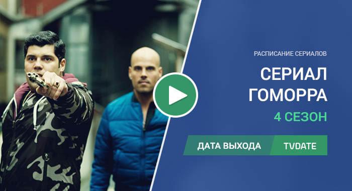 Видео про 4 сезон сериала Гоморра