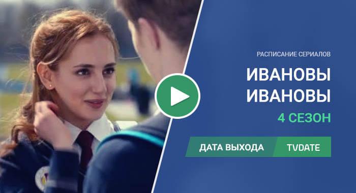 Видео про 4 сезон сериала Ивановы-Ивановы