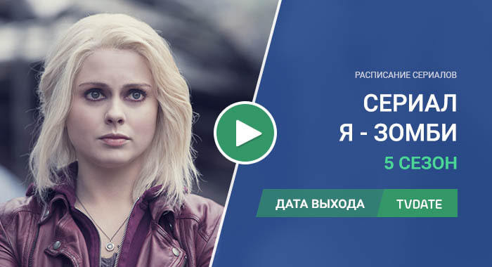 Видео про 5 сезон сериала Я – зомби