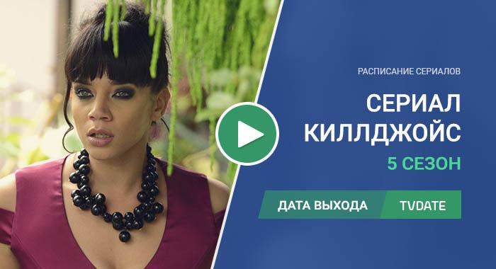 Видео про 5 сезон сериала Киллджойс