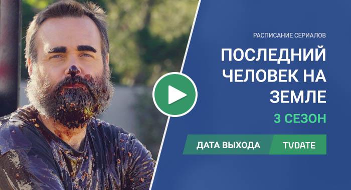Видео про 3 сезон сериала Последний человек на Земле