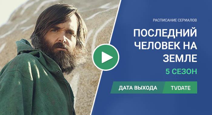 Видео про 5 сезон сериала Последний человек на Земле