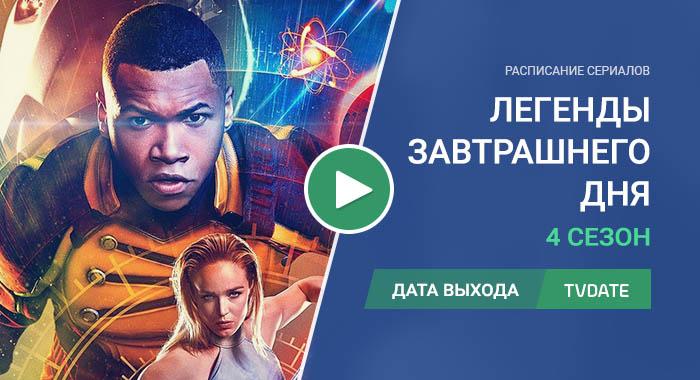 Видео про 4 сезон сериала Легенды завтрашнего дня
