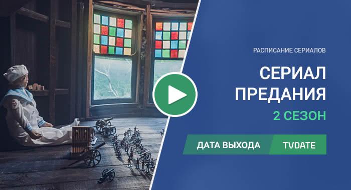 Видео про 2 сезон сериала Предания