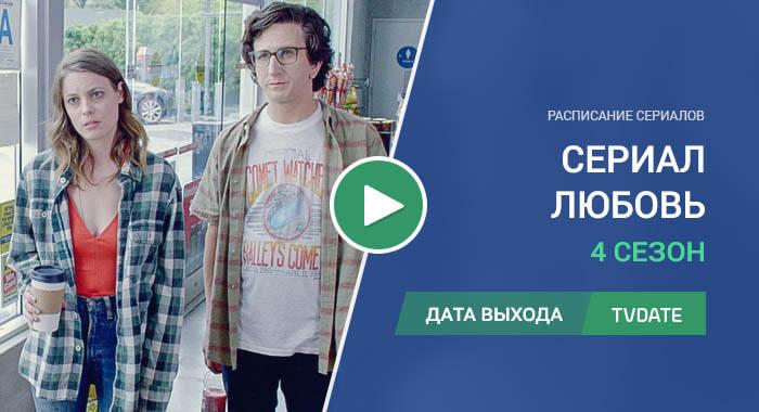 Видео про 4 сезон сериала Любовь