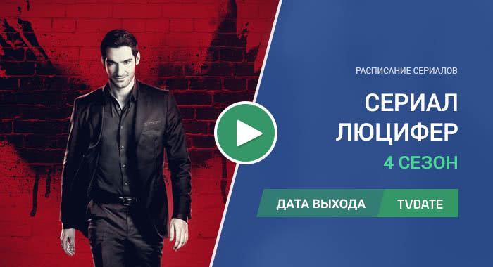 Видео про 4 сезон сериала Люцифер