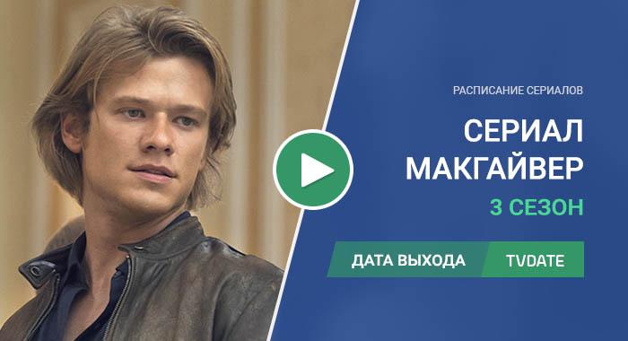 Видео про 3 сезон сериала МакГайвер