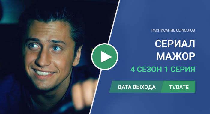 Мажор 4 сезон 1 серия