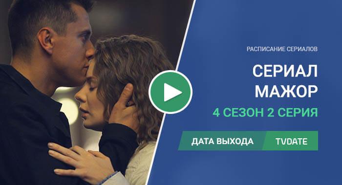 Мажор 4 сезон 2 серия