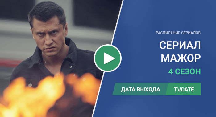 Видео про 4 сезон сериала Мажор