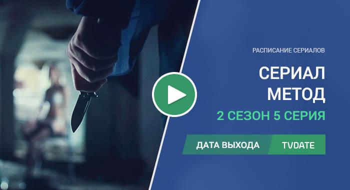 Метод 2 сезон 5 серия