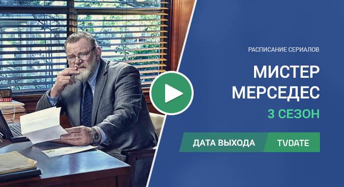 Видео про 3 сезон сериала Мистер Мерседес