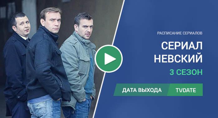 Видео про 3 сезон сериала Невский