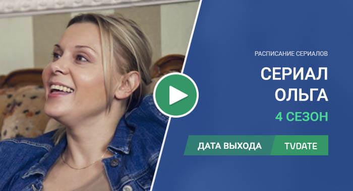 Видео про 4 сезон сериала Ольга