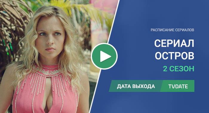 Видео про 2 сезон сериала Остров