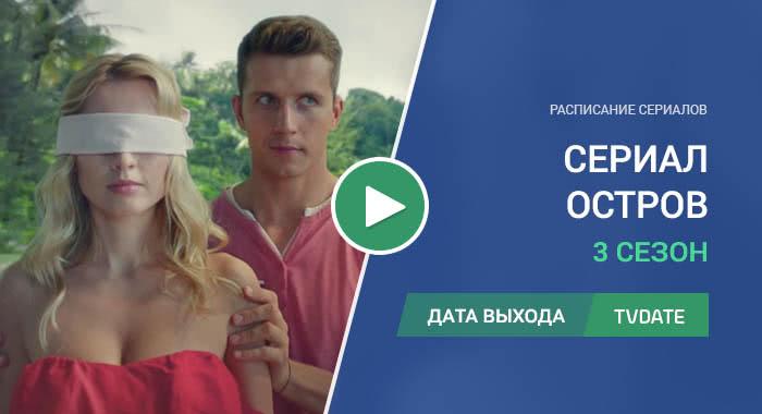 Видео про 3 сезон сериала Остров