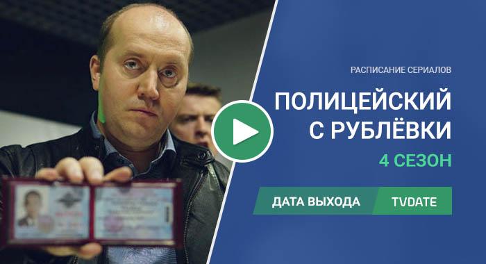 Видео про 4 сезон сериала Полицейский с Рублёвки