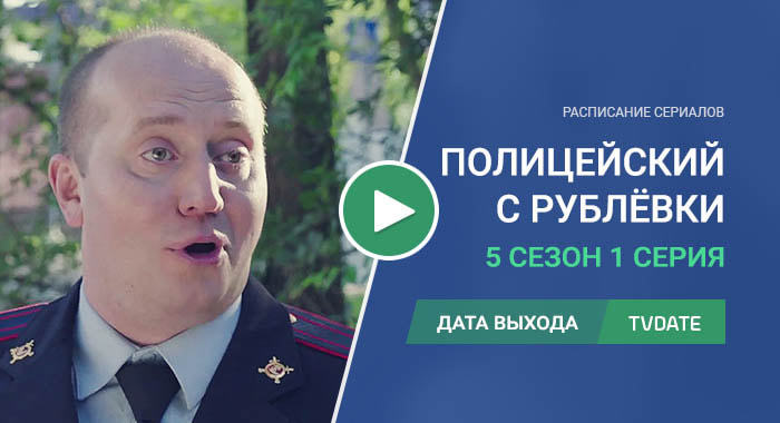 Полицейский с Рублёвки 5 сезон 1 серия