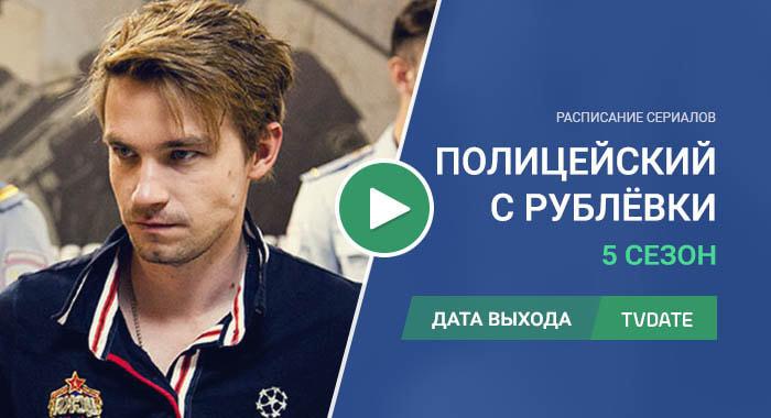 Видео про 5 сезон сериала Полицейский с Рублёвки