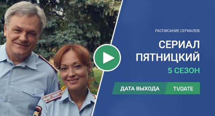 Видео про 5 сезон сериала Пятницкий