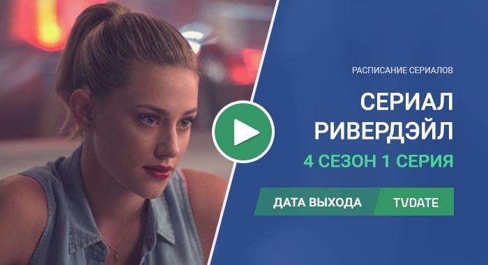 Ривердейл 4 сезон 1 серия