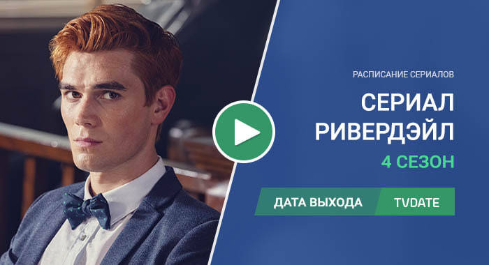 Видео про 4 сезон сериала Ривердейл