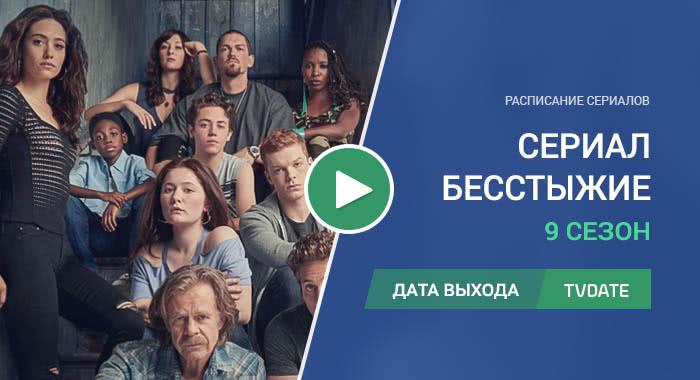 Видео про 9 сезон сериала Бесстыжие