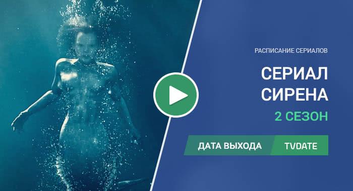 Видео про 2 сезон сериала Сирена