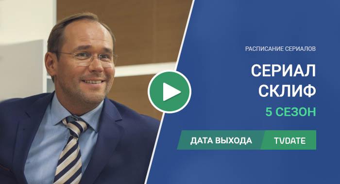 Склифосовский 5 сезон дата выхода