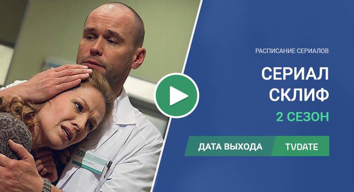 Видео про 7 сезон сериала Склифосовский