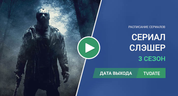 Видео про 3 сезон сериала Слэшер