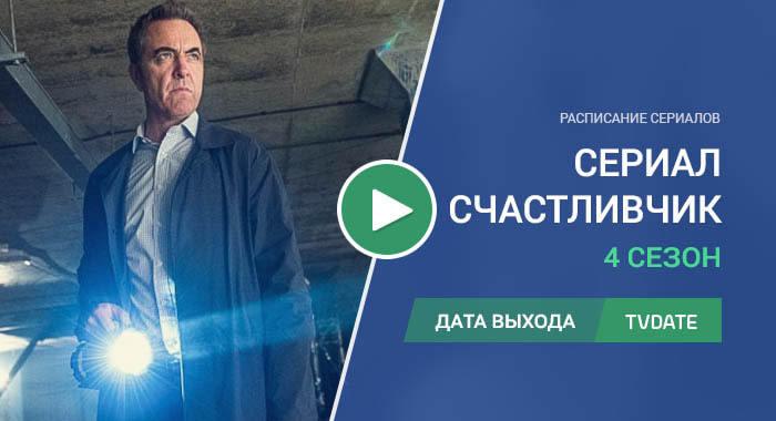 Видео про 4 сезон сериала Счастливчик