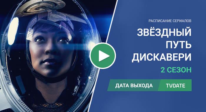 Видео про 2 сезон сериала Звёздный путь: Дискавери