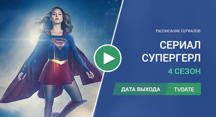 Видео про 4 сезон сериала Супергёрл