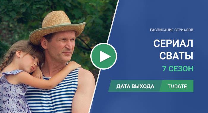 Видео про 7 сезон сериала Сваты
